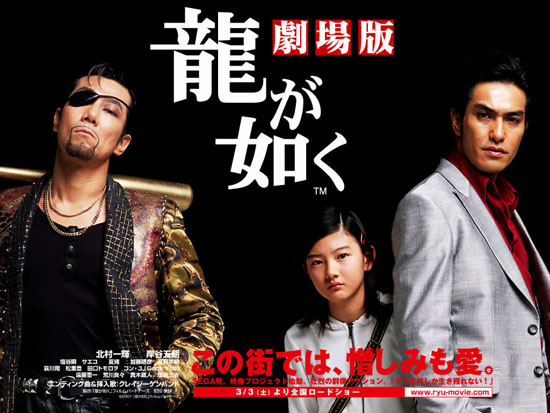 Movie Review Yakuza Like A Dragon Sega Addicts