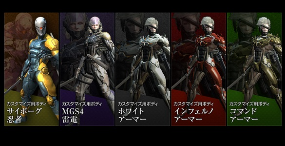 metal gear rising special edition sega addicts