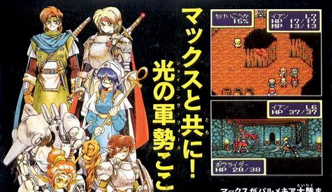 SEGA ADDICTS Shining Force Gaiden Final Conflict